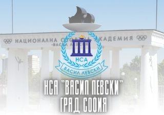 НСА Васил Левски - град София