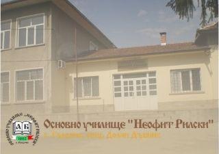 ОУ Неофит Рилски - с. Градина
