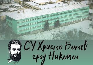 СУ Христо Ботев - град Никопол