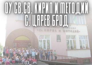 ОУ Св.Св. Кирил и Методий - С. Царев Брод