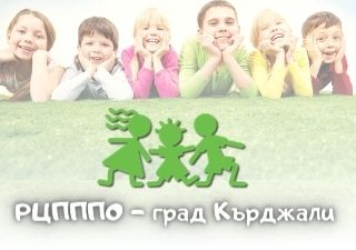 РЦПППО - град Кърджали