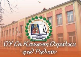 ОУ Св. Климент Охридски - град Раднево