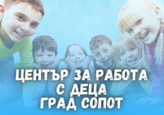 Център за работа с деца - град Сопот