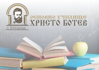 ОУ Христо Ботев - С. Божурица