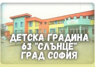 ДГ 63 Слънце - град София