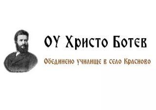 ОУ Христо Ботев - село Красново