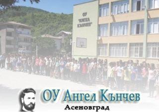 ОУ Ангел Кънчев – град Асеновград