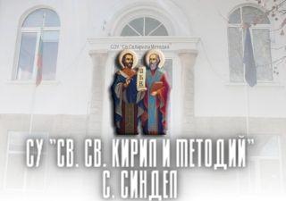 СУ Св. Св. Кирил и Методий - с. Синдел