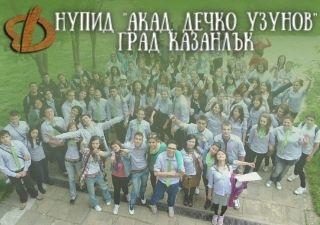 НУПИД Акад. Дечко Узунов - град Казанлък