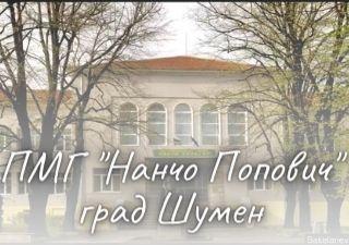 ПМГ Нанчо Попович - град Шумен