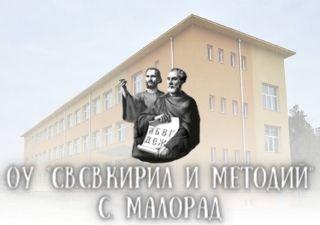 ОУ Св.Св.Кирил и Методий - с. Малорад