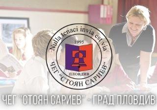"""ЧЕГ """"Стоян Сариев"""" - град Пловдив"""