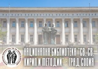 "Национална Библиотека ""Св. Св. Кирил и Методий"" - град София"