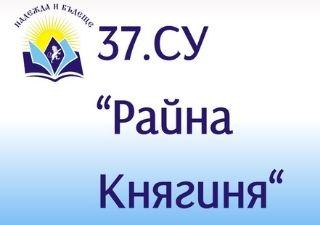 "37 СУ ""Райна Княгиня"" - град София"