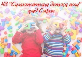 """48 """"Самостоятелна детска ясла"""" - град София"""