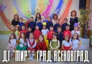 """Детска градина """"Мир"""" - град Асеновград"""