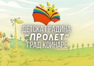 """Детска градина """"Пролет"""" - град Койнаре"""