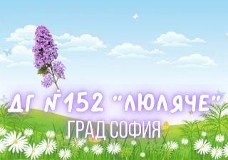 """ДГ №152 """"Люляче"""" - град София"""