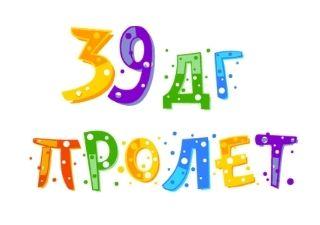 """39 ДГ """"Пролет"""" - град София"""