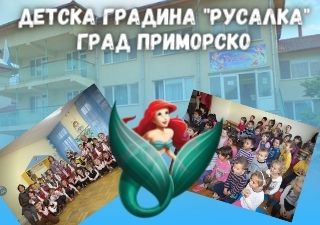 """Детска градина """"Русалка"""" - град Приморско"""