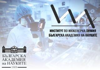 Институт по Инженерна Химия - град София