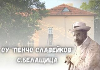"""ОУ """"Пенчо Славейков"""" - с.Белащица"""