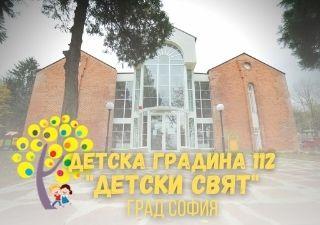 """ДГ 112 """"Детски свят"""" - град София"""