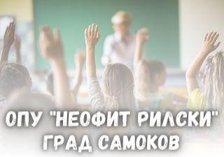 ОПУ НЕОФИТ РИЛСКИ – Самоков