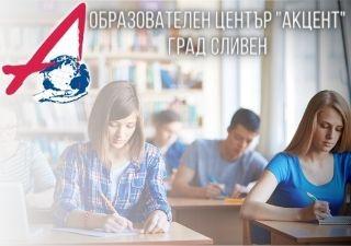 """Образователен център """"Акцент"""" - град Сливен"""