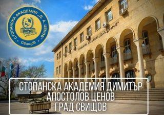 """Стопанска академия """"Димитър Апостолов Ценов"""" - град Свищов"""