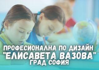 """Професионална по дизайн """"Елисавета Вазова"""" - град София"""