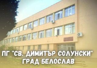 "ПГ ""Св. Димитър Солунски"" град Белослав"