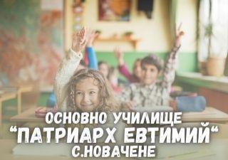 """ОУ """"Патриарх Евтимий"""" - с.Новачене"""
