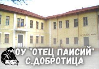 ОУ Отец Паисий - село Добротица