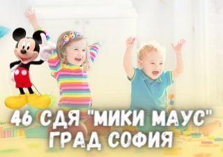 """46 СДЯ """"Мики Маус"""" - град София"""