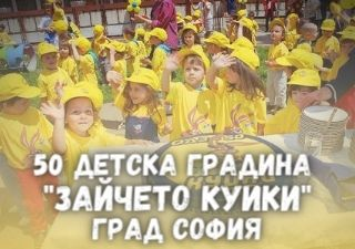 "50 ДГ ""Зайчето Куики"" - град София"