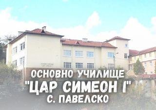 "ОУ ""Цар Симеон I"" - с. Павелско"