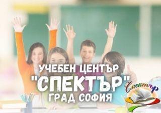 """Учебен Център """"Спектър"""" - град София"""