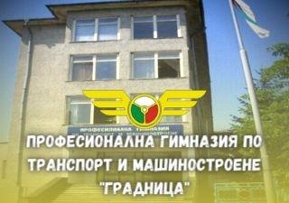Професионална гимназия по транспорт и машиностроене - с. Градница