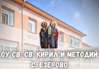 "ОУ ""Св. Св. Кирил и Методий"" - С. Езерово"