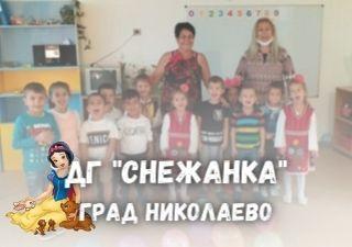 "ДГ ""Снежанка"" - град Николаево"