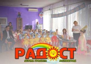 """ДГ """"Радост"""" - град Асеновград"""