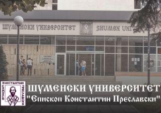 """Шуменски Университет """"Епископ Константин Преславски"""" - град Шумен"""