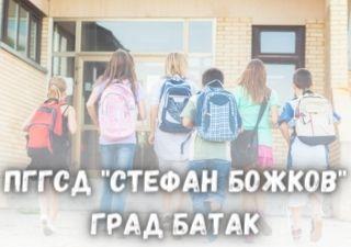 """ПГГСД """"Стефан Божков"""" - град Батак"""