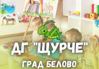 "Дг ""Щурче"" - град Белово"