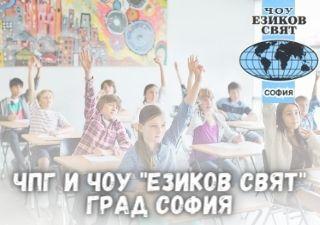 ЧПГ И ЧОУ Езиков Свят - град София