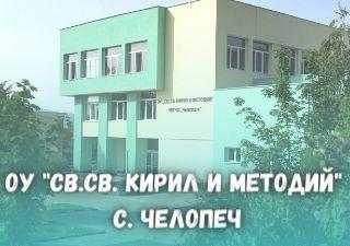 """ОУ """" Св.Св. Кирил и Методий """" с. Челопеч"""