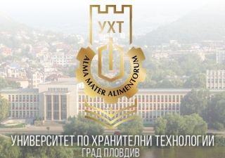 Университет По Хранителни Технолигии- град Пловдив