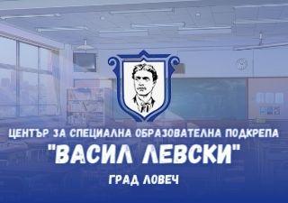 ЦСОП Васил Левски - град Ловеч