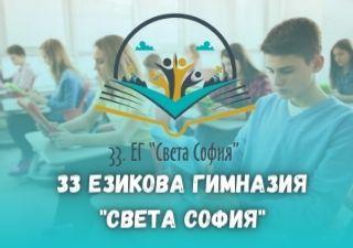 33 Езикова гимназия - Света София